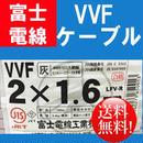 [激安]【送料無料】富士電線 VVF 2×1.6mm 100m VVFケーブル 灰色