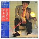 [used record] Ryuichi Sakamoto – Thousand Knives