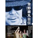 芳野藤丸自伝  Lonely Man In The Bad City /芳野藤丸