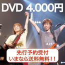 【DVD】5/6ワンマンライブ(今なら送料無料!!)
