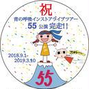 55公演完走缶バッジ