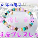 沖縄 星座守護石 射手座 ☆愛の守護石 射手座の魅力を引き出すブレスレット