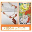太陽のネックレス  for~ coral sea~