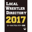 【無料お試し版】ローカルプロレスラー図鑑2017【PDF】