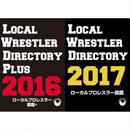 【送料無料】ローカルプロレスラー図鑑+2016 & 2017セット