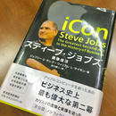 Appleコンピュータを創ったカリスマ!スティーブ・ジョブズ