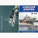 台湾海岸巡防署巡防艦写真集