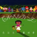 あだち麗三郎 CDアルバム『6月のパルティータ』
