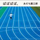 CD アルバム あだち麗三郎 『ぱぱぱぱ』
