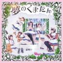 【CD】夢のくまたん