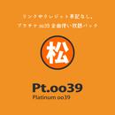 プラチナoo39 全曲mp3