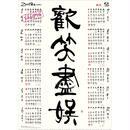 2018年度四字熟語カレンダー