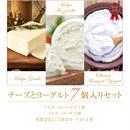 オリジナルチーズ&能登ヨーグルト7個入りセット(送料込)