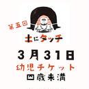 【3/31(土)開催】第五回 土にタッチ 幼児チケット(4歳未満)