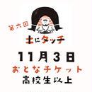 【11/3(土)開催】第6回 土にタッチ おとなチケット(高校生以上)