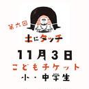 【11/3(土)開催】第6回 土にタッチ こどもチケット(小~中学生)