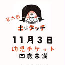 【11/3(土)開催】第6回 土にタッチ 幼児チケット(4歳未満)