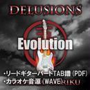 Evolution TAB譜&カラオケ音源