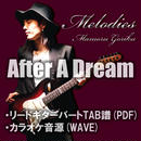 After A Dream TAB譜&カラオケ音源
