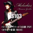 S103 TAB譜&カラオケ音源