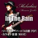 In The Rain TAB譜&カラオケ音源