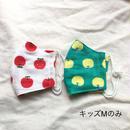 子供用4重ガーゼ立体マスク2枚セット#りんご
