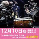 『DRUM TAO』時空旅行記 FINAL【12月10日】