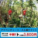 フォレストアドベンチャー・糸島