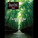 タイムアウト京都マガジン創刊号/Time Out Kyoto Magazine Special launch issue