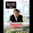 タイムアウト東京マガジン第13号/Time Out Tokyo Magazine NO.13