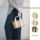 2way Straw Square Bag