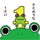 """童謡唱歌ジャズユニット「さとのうた」 """"1さい"""""""