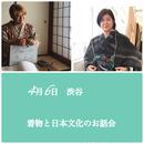【渋谷・表参道】4月6日 着物と日本文化のお話会