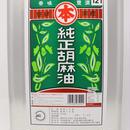 [6]マルホン 純正胡麻油 一斗缶 16.5kg