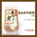 玉ねぎの皮茶 Onionskintea