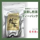 業務用 深蒸し煎茶ティーパック FUKAMUSHISENCHA TEAPACK