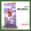 高級煎茶 横浜貴婦人 YOKOHAMA KIFUJIN