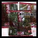 愛知県産寿司はね海苔3帖