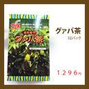 グァバ茶 Guava tea