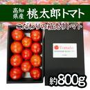 トマト小箱詰め(約800g)送料1箱500円 2箱以上お買い上げで送料無料