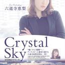 【送料無料】Crystal Sky-A2サイズ(縦)ポスター