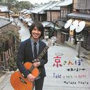 京さんぽ~Take a walk in Kyoto