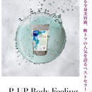P-UP  Body Feeling  入浴剤 600g  ピーアップ ボディフィーリング