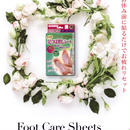 P-UP  Foot  Care Sheets  足つぼ癒しシート