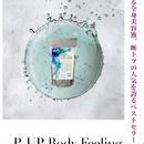 P-UP Body Feeling 入浴剤 1,000g ピーアップ ボディフィーリング