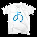 「あ」tシャツ(文字を変えられます)