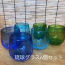 【ランダム】琉球グラス 6個セット