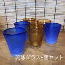 琉球グラス 6個セット