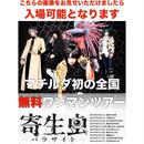 2019/03/16(土)新宿SAMURAI『寄生虫-パラサイト-』