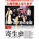 2019/04/14(日)仙台enn 3rd 『寄生虫-パラサイト-』